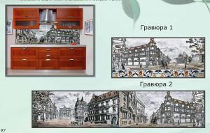 стр. 97-2